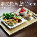 【クーポン有り】トレー 羽反長角膳 木製 ナチュラル 42c...