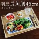 【クーポン有り】トレー 羽反長角膳 ナチュラル 45cm(木...