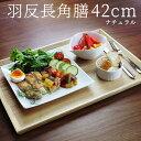 トレー 羽反長角膳 木製 ナチュラル 42cm(木製トレー トレイ お...