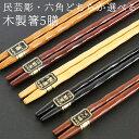 木製 高級箸 5膳 形が選べるお箸セット (箸セット木製箸5組箸)