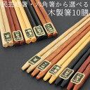 箸 木製 高級箸 10膳セット 001-1042 (お箸セット)