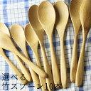 【送料無料】木製(竹製 バンブー) スプーン 10本福袋 001...