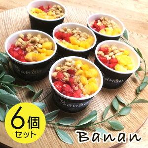 アイスクリームギフト ヘルシースイーツ Banan(バナン)6個セット