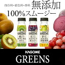 カゴメ グリーンズ 24本 3種類から8本単位で選べる スムージー greens smoothie ビタミン