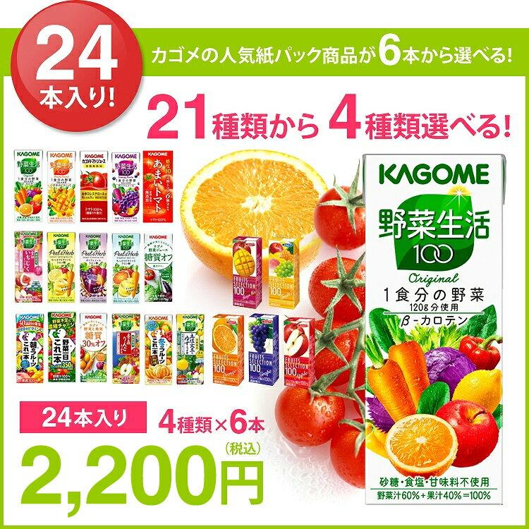 お中元 カゴメの野菜ジュース&エルビー果汁100%ジュース  21種類から4種類も選べる♪(4種類×6本) お礼 お返し 内祝い 出産祝い お祝 オフィス 備蓄