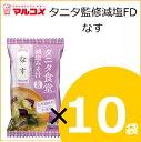 タニタ監修減塩FD(フリーズドライ) なす 1食×10個入り