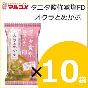 タニタ監修減塩FD(フリーズドライ) オクラとめかぶ 1食×10個入り
