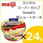 明治 エッセルスーパーカップSweet's 苺ショートケーキ 172ml×24個入り ss10