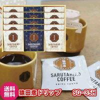 ★★キーコーヒードリップオンコーヒーギフト