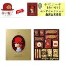 ★冬の贈物★ お菓子 赤い帽子ゴールドボックス02P03Dec16