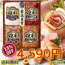 賞味期限2月18日★60%引き冷蔵便 煌彩4本セット(kk-504)★贈り物 ギフト