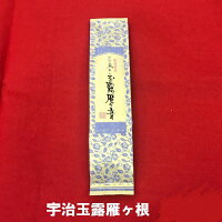 【送料無料】京都【宇治茶】蔵出し玉露雁ケ音