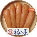 ★敬老の日ギフト★福さ屋無着色辛子明太子(270┣g┫)冷蔵