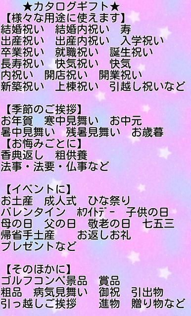 ★贈り物 ギフト★ 【チョイスカタログギフト】...の紹介画像3