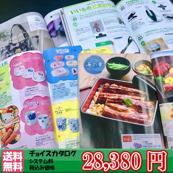 ★贈り物 ギフト★ 【チョイスカタログギフト】出...の商品画像