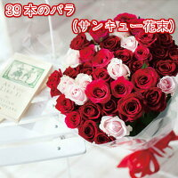 サンキュー花束(バラ39本)05P23Apr16