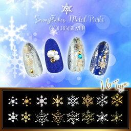 ネイル パーツ スノーフレーク 雪の結晶 業務用約1000枚入り メタルパーツ ゴールド、シルバー【全16種】winter