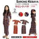 ダンスウェア キッズ ジュニア OZ COLLECTION(オズコレクション) kids-sarongkebaya ダンス 衣装 サロン...