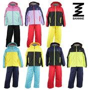 BANNNE(バンネ)BNS52102スキーウェアキッズジュニア上下セット小学生100110120サイズ