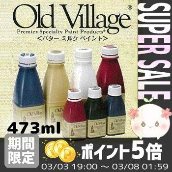 液ダレしにくい可愛い塗料*OldVillageバターミルクペイント473ml*カラー豊富【DIY工作ペンキカラフル】