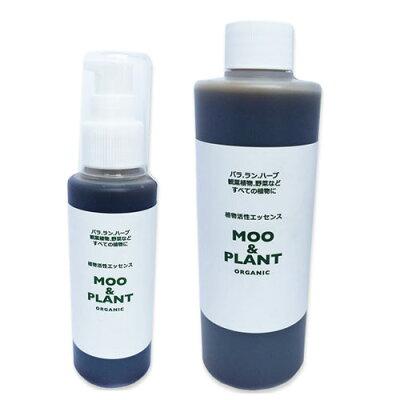 [MOO&PLANT]ムーアンドプラントオーガニック液肥
