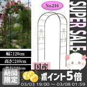 庭やアプローチの演出に*フラワーアーチ普及型W120×H240×D40No.216*バラなどを這わせてお庭をゴージャスに【園芸花ガーデニング薔薇蔦】