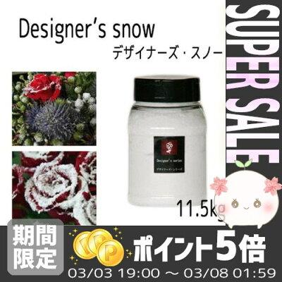 お花に雪のデコレーション*デザイナーズ・スノー11.5kg【生花造花プリザーブドフラワーデコレーションフラワーアレンジ植物パレス化学】