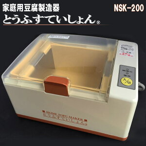 家庭用 豆腐製造器 とうふすていしょん NSK-200 【532P19Mar16】