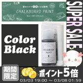 [ターナー色彩] 黒板塗料 水性 チョークボードペイント 30ml ブラック *【DIY ペンキ 木材 板 室内壁】