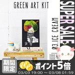 [URBANGREENMAKERS]GREENARTKIT03.ICECREAM【アーバングリーンメーカーズグリーンアートキットアイスクリームインテリアガーデニング壁掛け絵画手作りキットプレゼントギフト】