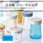 【あす楽対応】[ビッグサンタ]九谷焼ジャーキャップ500ブルー【瓶フタ蓋和風和柄陶器保存瓶小物入れインテリアカラフル可愛いギフトプレゼント贈り物】