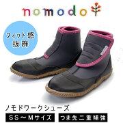 nomodoノモドワークシューズNMD502SS-Mサイズ【農業女子レディース女性用ガーデニング農作業園芸作業着農作業着可愛いおしゃれ】