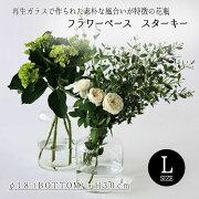 【あす楽対応】HornPleaseリューズガラスフラワーベーススターキーL371970【フラワーベース鉢花器花瓶プレゼントギフト志成販売SHISEIHANBAI】