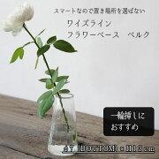 【あす楽対応】HornPleaseR&Gワイズラインフラワーベースベルク372000【フラワーベース鉢花器花瓶プレゼントギフト志成販売SHISEIHANBAI】