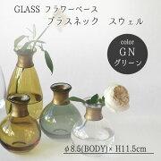 【あす楽対応】HornPleaseGLASSフラワーベースブラスネックスウェル107090GN【フラワーベースガラスシンプルガラスベース鉢花器花瓶おしゃれプレゼントギフト志成販売SHISEIHANBAI】