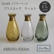 【あす楽対応】HornPleaseGLASSフラワーベースブラスネックウィルト107089CL【フラワーベースガラスシンプルガラスベース鉢花器花瓶おしゃれプレゼントギフト志成販売SHISEIHANBAI】