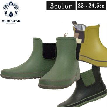 あす楽対応 monkuwa モンクワ アグリショートブーツ MK36141 S-LLサイズ 全3色 撥水 防水 長靴 ショートブーツ レインシューズ 農業女子 レディース 女性用 ガーデニング ブーツ 靴 農作業 園芸 作業靴 農作業着 可愛い おしゃれ 野良着 敬老の日 プレゼント ギフト