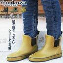 モンクワ monkuwa アグリショートブーツ MK36141 ガーデニング ブーツ 靴 農作業 おしゃれ 撥水 防水 長靴 農業女子 レディース 女性用 ショートブーツ レインシューズ 園芸 作業靴 農作業着 可愛い 野良着 プレゼント ギフト