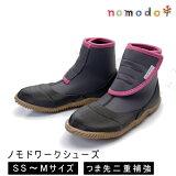 nomodo ノモドワークシューズ NMD502 農作業 靴 畑 農業女子 レディース 女性用 ガーデニング くつ シューズ 作業靴 園芸 作業着 農作業着 可愛い 野良着 おしゃれ 敬老の日 プレゼント ギフト