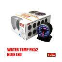 オートゲージ 水温計 PK 52Φ ブルー LED ピークホールド ウ...