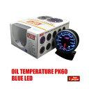 オートゲージ 油温計 PK 60Φ ブルー LED ピークホールド オ...