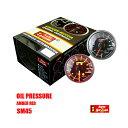 オートゲージ 油圧計 SM45Φ アンバーレッドLED オイル プレ...