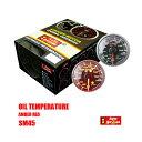 オートゲージ 油温計 SM45Φ アンバーレッドLED オイル 温度...