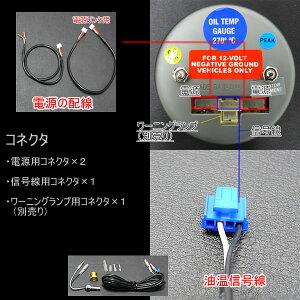 【油温計】【PK60Φ】【ブルーLED】ピークホールド