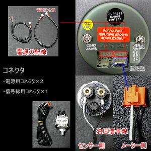 【油圧計】【52Φ】オートゲージNEWモデルOPセレモニーステップモーター