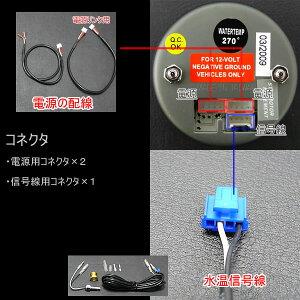 【水温計】【52Φ】オートゲージNEWモデルOPセレモニーステップモーターワーニング