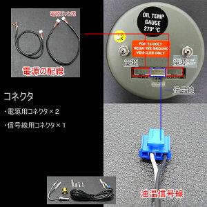 【油温計】【SM60Φ】【ホワイトLED】【電気式】ワーニング/オートゲージ