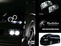BlanBallen トヨタ ハイエース HIACE KDH/TRH 200 WALD ブランバレン ホワイトリング ヘッドラ...