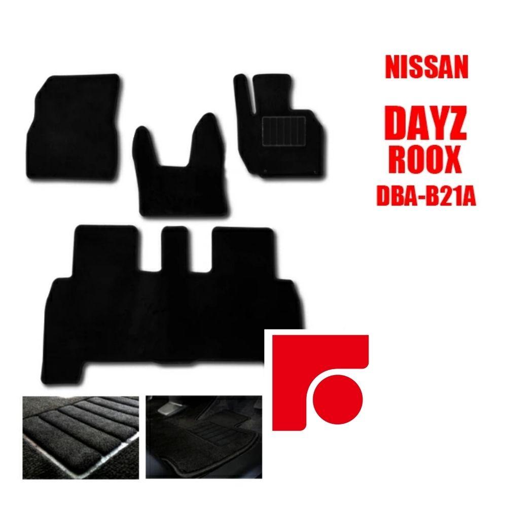 日産 デイズルークス DBA-B21A/フロアマット 1台分 ブラック 黒 DAYZ ROOX マット カーマット カーペット 内装 裏面新素材 滑らない 即納画像