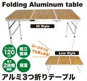 アウトドア 折りたたみ テーブル キャンプ バーベキュー イベント